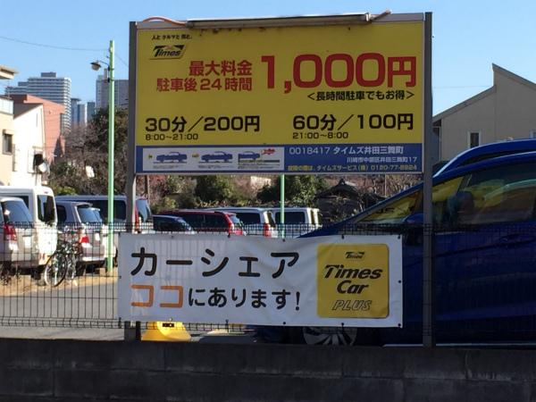 タイムズ井田三舞町