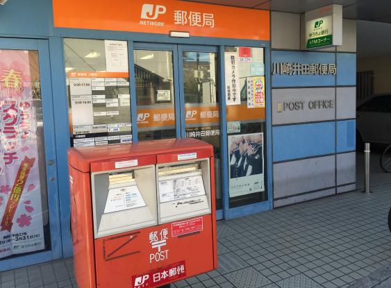 川崎井田郵便局