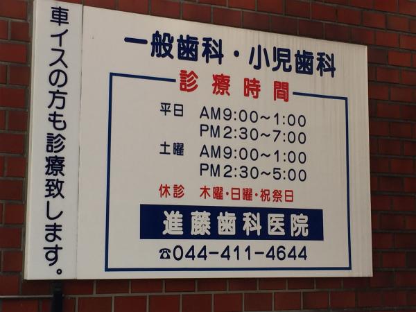 進藤歯科医院