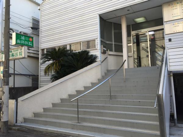 住吉診療所 三浦歯科医院
