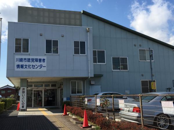 川崎市聴覚障害者 情報文化センター 井田いこいの家