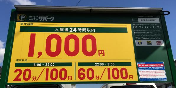 三井のリパーク 川崎木月祇園町