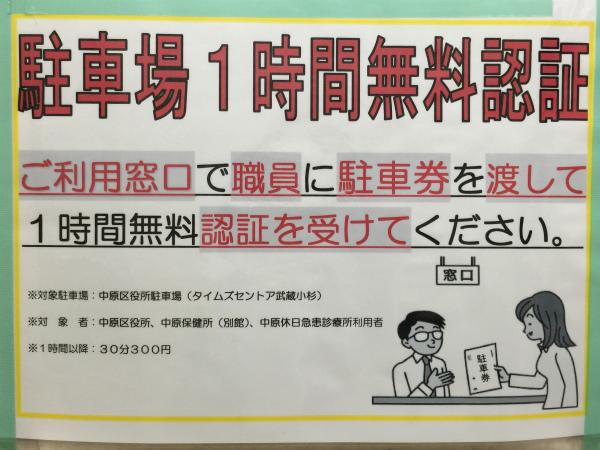 中原区役所 タイムズ セントア武蔵小杉 駐車場
